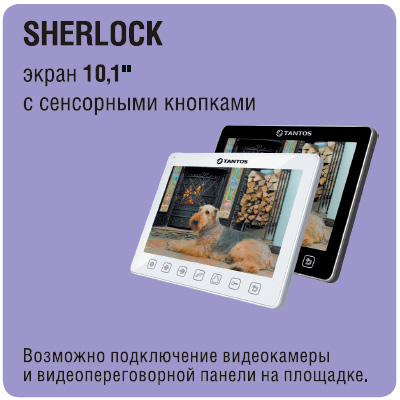 Установка Tantos Sherlock