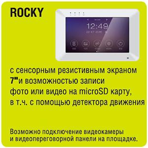 Видеодомофон Rocky